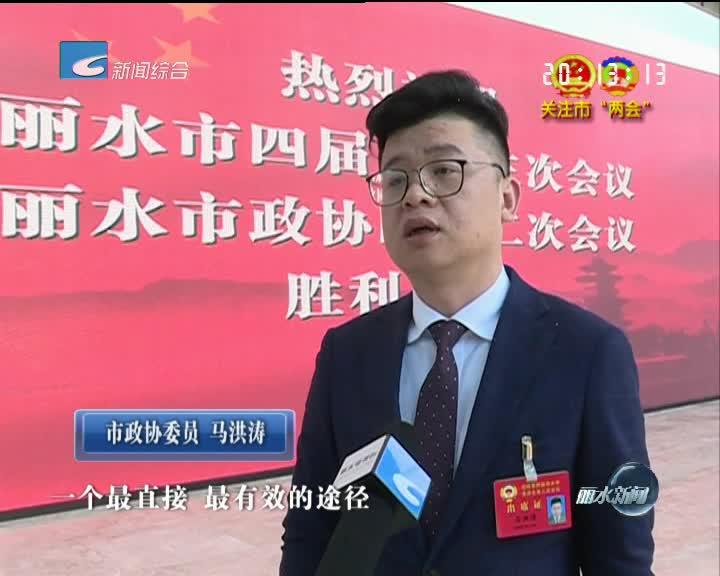 委员专访:马洪涛:加强智慧旅游实用性建设 推进全域旅游发展