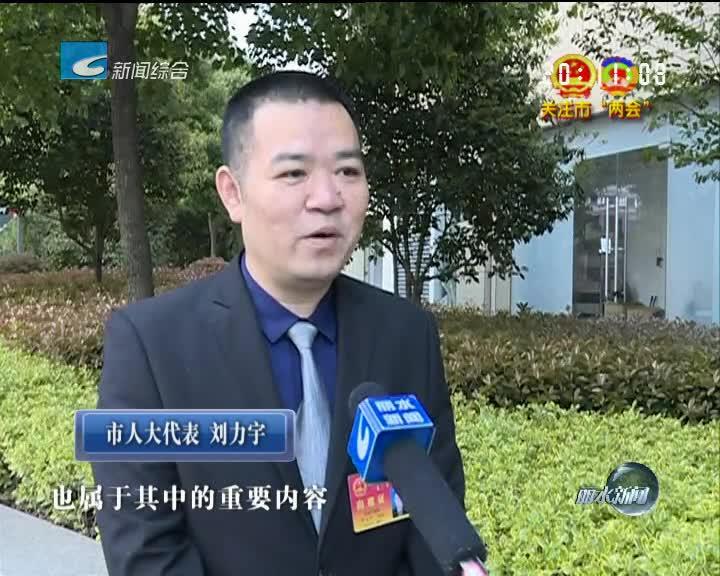 代表专访:刘力宇 : 最多跑一次改革 向深度和广度延伸