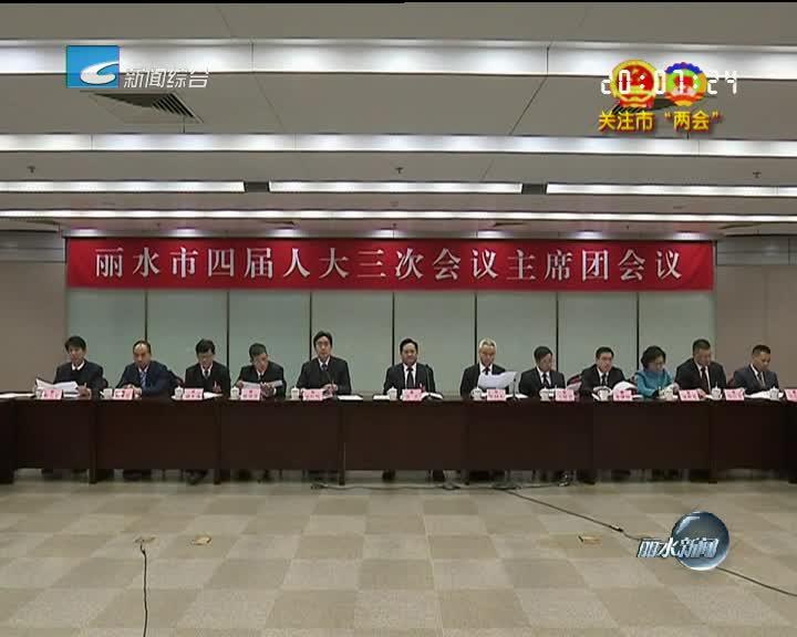 市四届人大三次会议主席团举行第一次会议