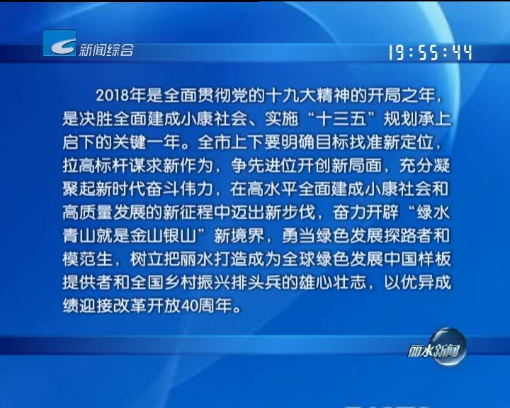 《丽水日报》发表社论《聚力奋进新时代 争先进位大赶超——热烈祝贺市两会隆重开幕》