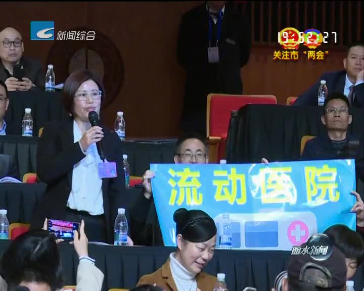 新闻特写:政协开幕会上的委员发言