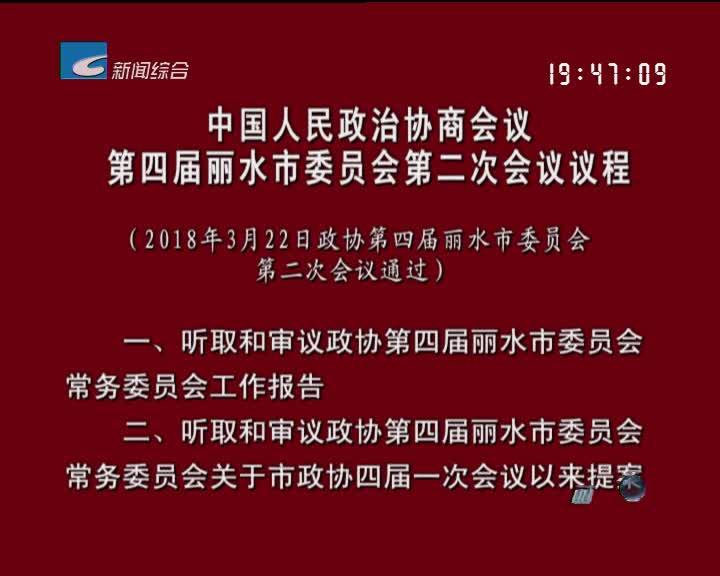 中国人民政治协商会议第四届丽水市委员会第二次会议议程