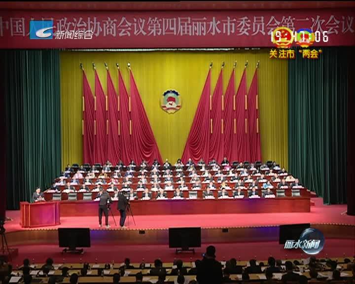 中国人民政治协商会议第四届丽水市委员会第二次会议今天开幕