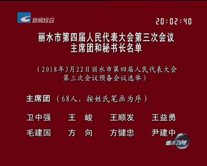 丽水市第四届人民代表大会第三次会议主席团和秘书长名单
