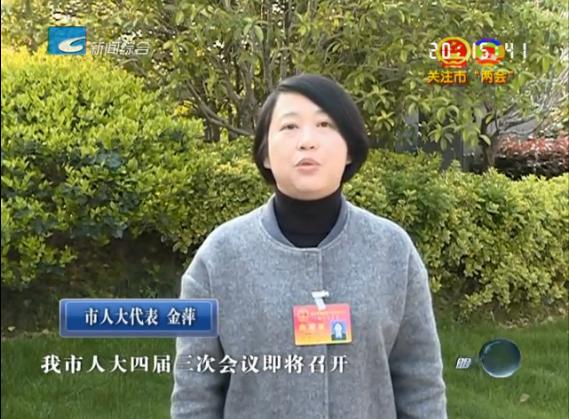 代表手记:金萍:化解征迁矛盾 保障城中村改造顺利推进