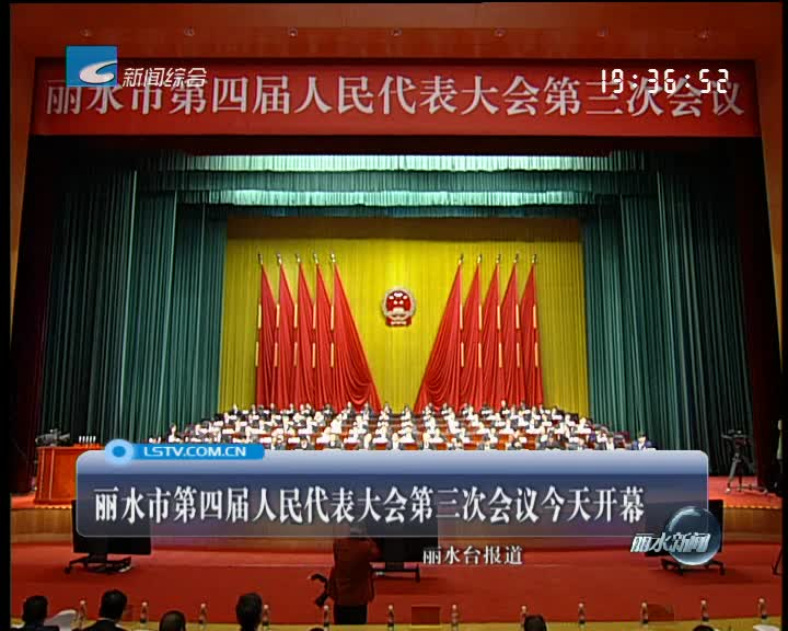 丽水市第四届人民代表大会第三次会议今天开幕