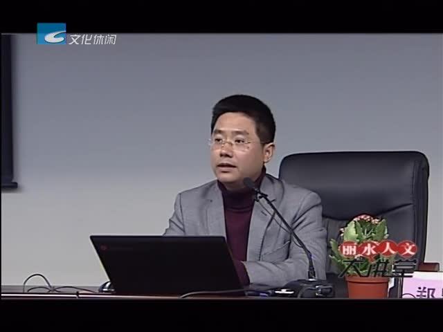 【丽水人文大讲堂】国学和智慧人生(一)