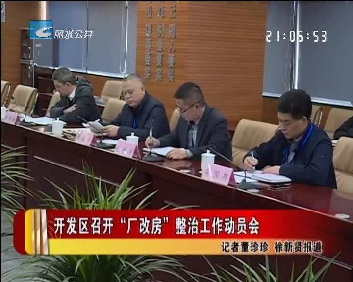 """开发区召开""""厂改房""""整治工作动员会"""