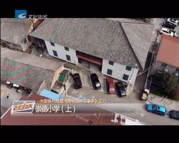 大型系列报道《南明湖畔故事多》之八 崇德小学(上)