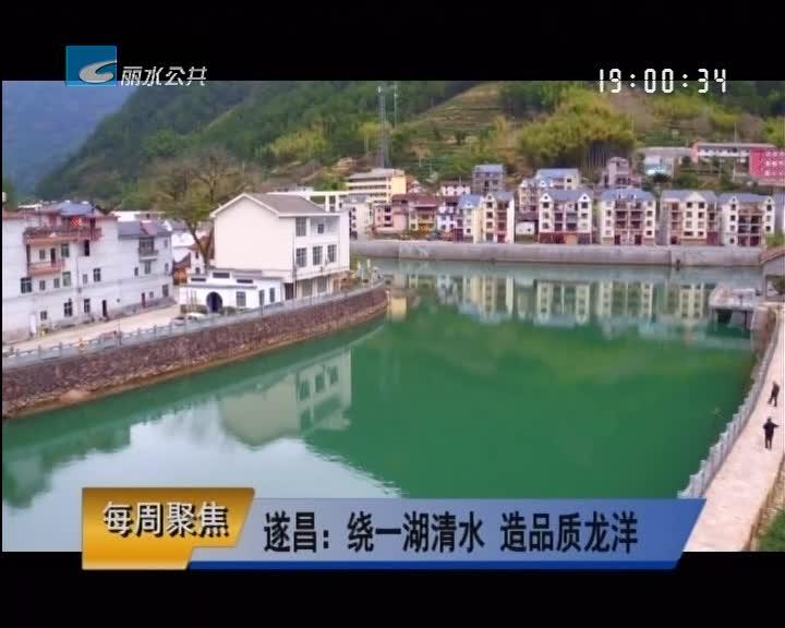 【每周聚焦】遂昌:绕一湖清水 造品质龙洋