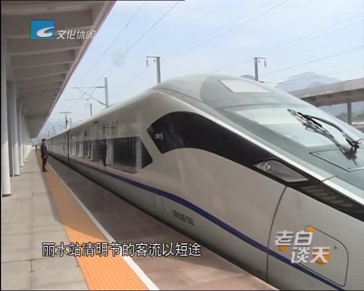 我们的节日·清明:高铁站将增加两列高铁