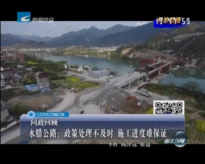 [问政回顾]水腊公路:政策处理不及时 施工进度难保证