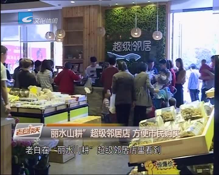 """""""丽水山耕""""超级邻居店 方便市民购买"""
