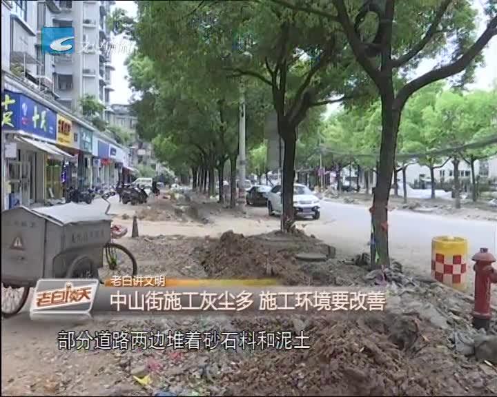老白讲文明 中山街施工灰尘多 施工环境要改善