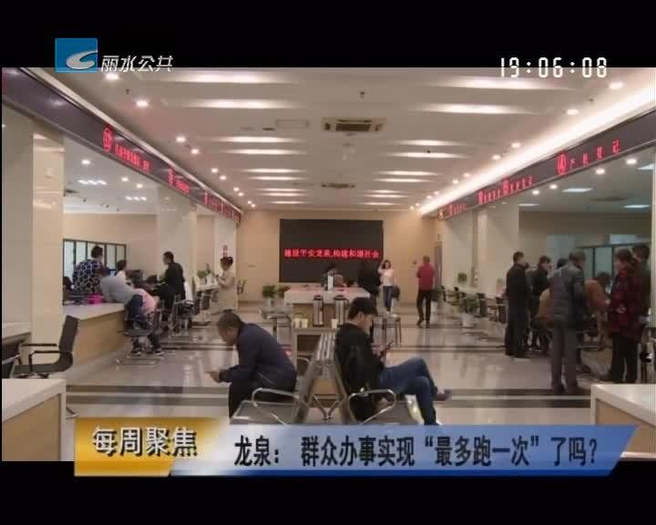 """【每周聚焦】龙泉:群众办事实现""""最多跑一次""""了吗?"""