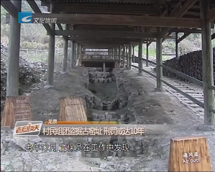 龙泉 村民组团盗掘古窑址 刑罚或达10年