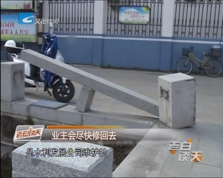 治水这些事:内河栏杆撞坏 市民担心隐患