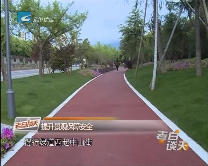 丽水市区绕城线开通新绿道