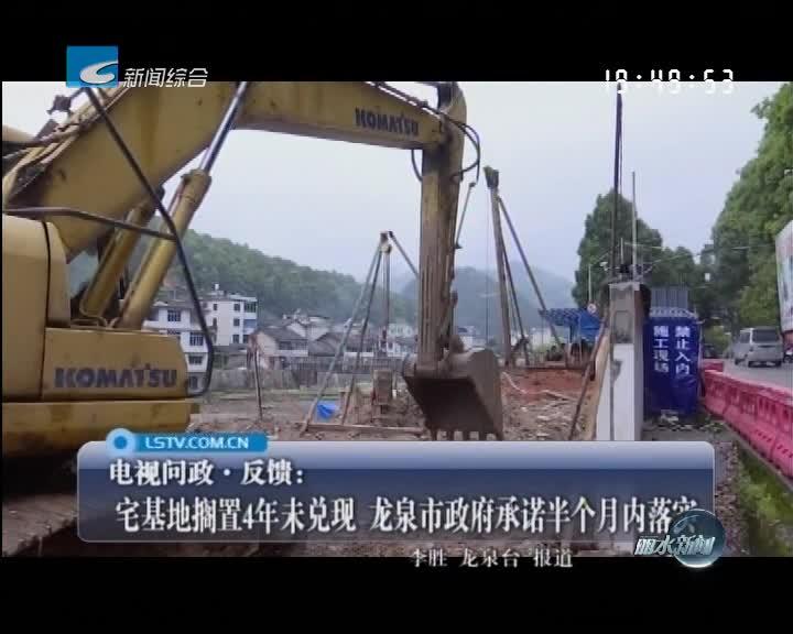 电视问政·反馈:宅基地搁置4年未兑现 龙泉市政府承诺半个月内落实