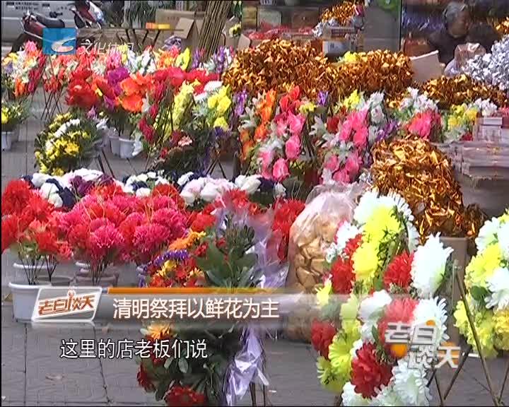 我们的节日·清明:鲜花祭扫倡导生态文明之风