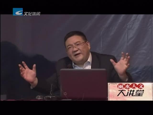 【丽水人文大讲堂】孙子兵法与智慧人生(一)