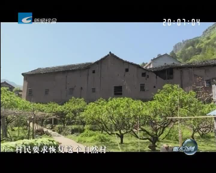 [电视问政·反馈]莲都库马山坳自然村被撤 建设用地另有规划