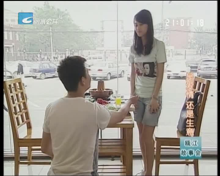 【瓯江故事会】是爱情还是生意(下)