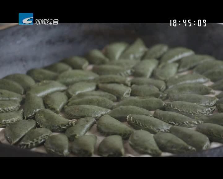 【寻味】清明粿:一口吃掉的春天