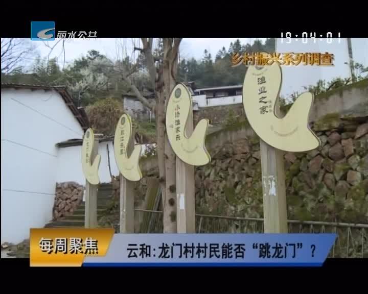 """【每周聚焦】云和:龙门村村民能否""""跳龙门""""?"""