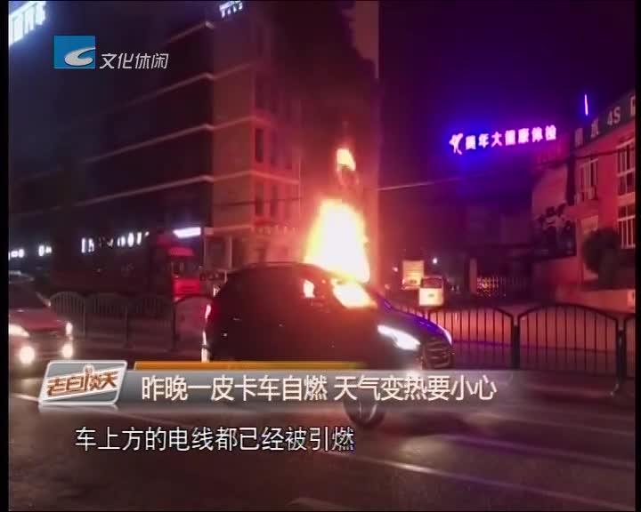 昨晚一皮卡车自燃 天气变热要小心
