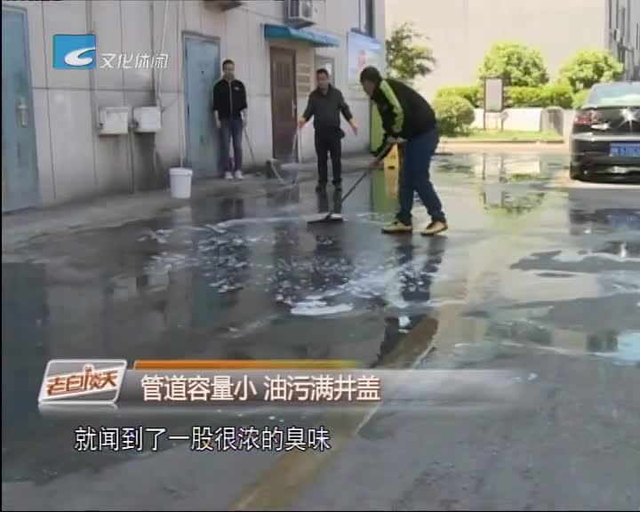 管道容量小 油污满井盖
