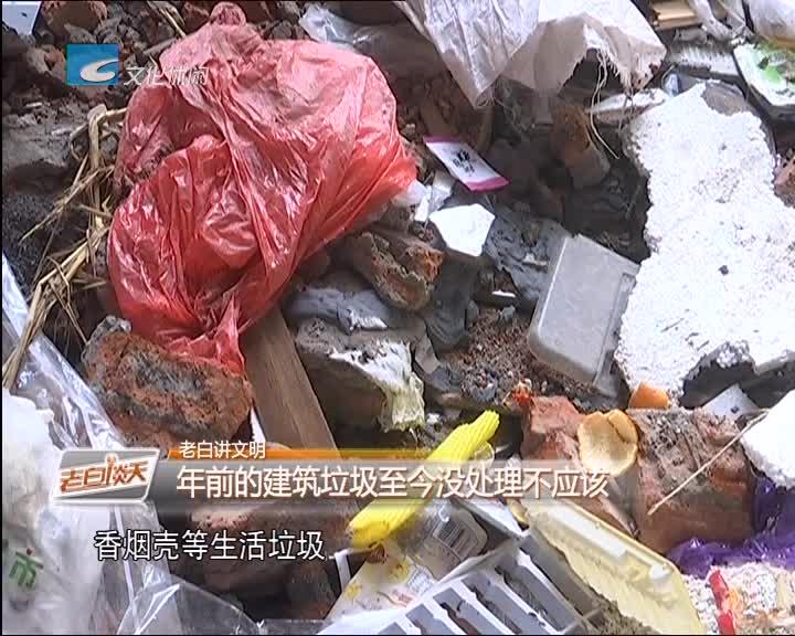 老白讲文明:年前的建筑垃圾至今没处理不应该
