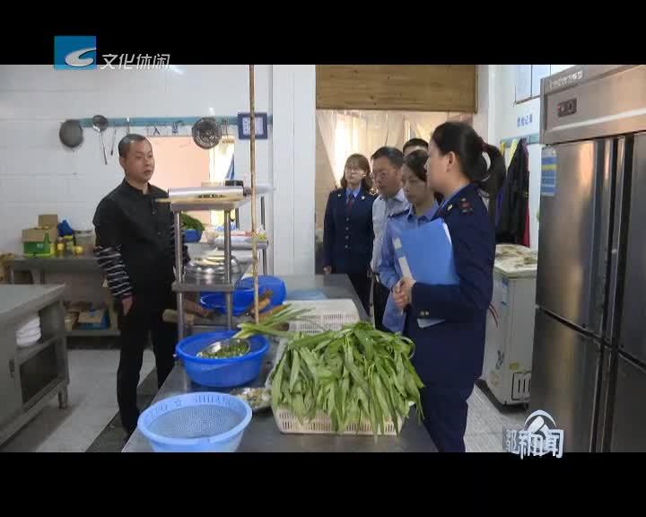 """[喜迎""""三月三""""畲族歌会]区市场监管局开展食品安全专项检查"""