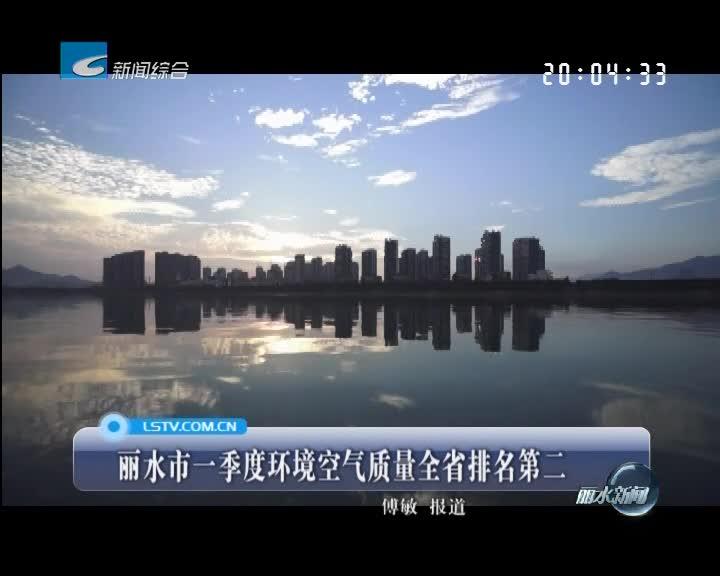 丽水市一季度环境空气质量全省排名第二