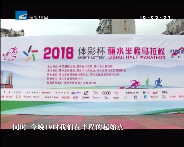 2018半程马拉松明日开跑 各项筹备工作就绪