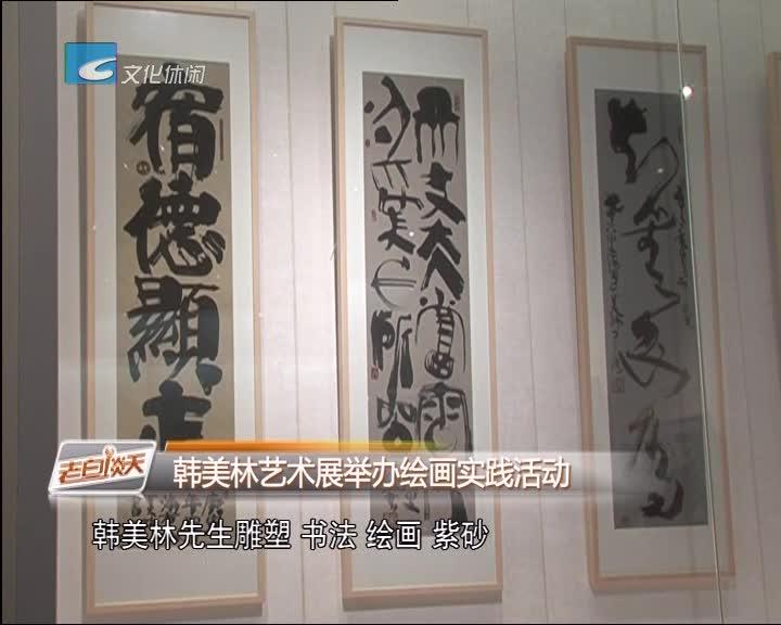 韩美林艺术展举办绘画实践活动