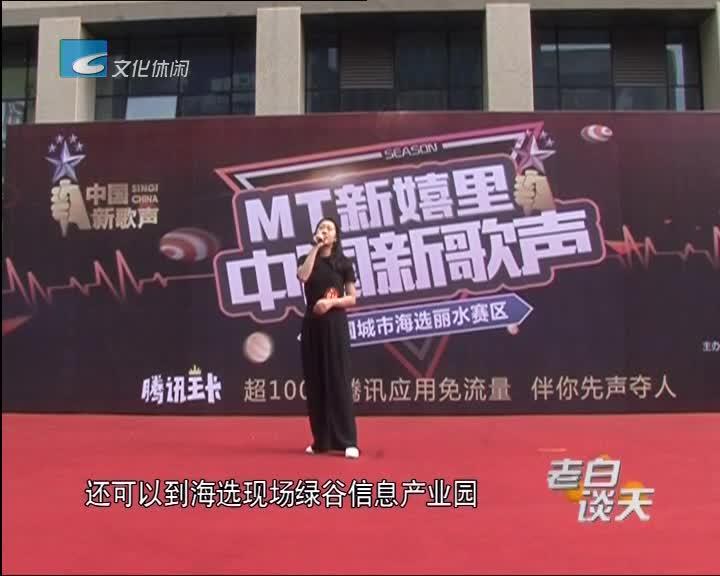 中国新歌声丽水赛区海选开始 可继续报名
