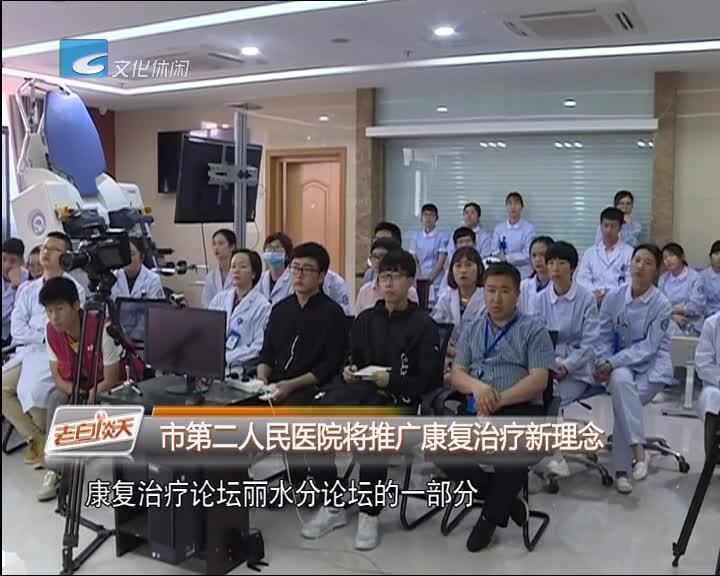 市第二人民医院将推广康复治疗新理念