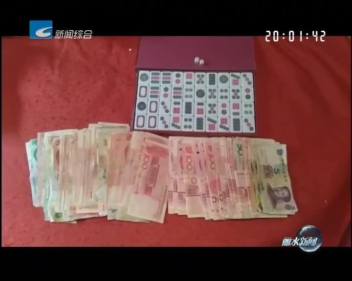遂昌警方捣毁多个赌博窝点 抓获涉赌人员25名