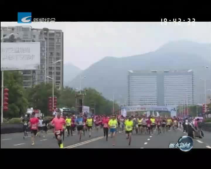 2018丽水半程马拉松赛今天开跑