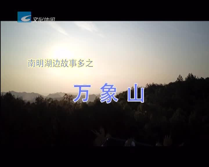 【绿谷采风】南明湖边故事多之      万象山