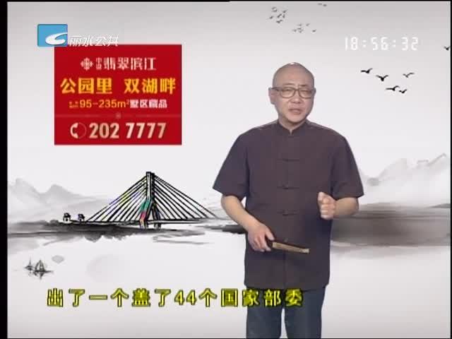 【丽水万事通】2018.04.16