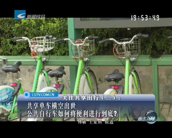 关注共享出行(二):共享单车横空出世 公共自行车如何将便利进行到底?