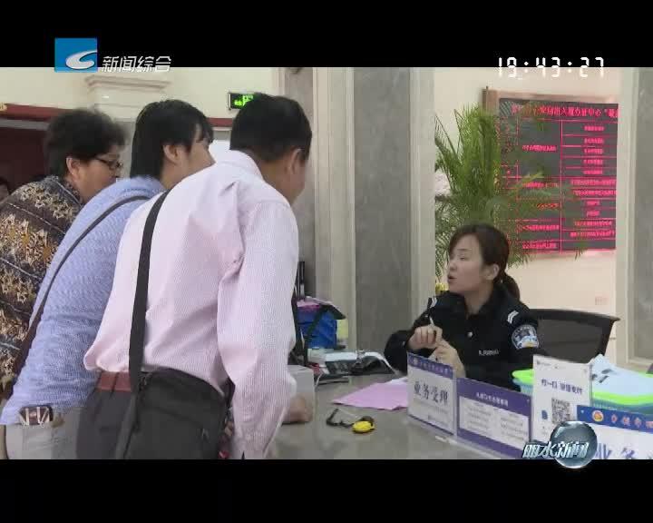 争先进位大赶超:最多跑一次:全省首个县级出入境记录查询点在青田设立