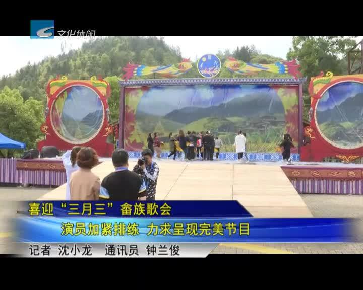 """[喜迎""""三月三""""畲族歌会]演员加紧排练 力求呈现完美节目"""
