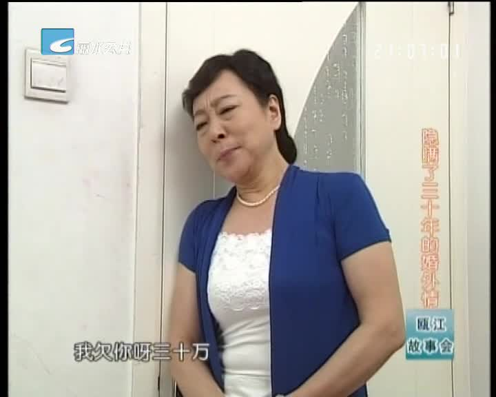 【瓯江故事会】隐瞒了三十年的婚外情(上)