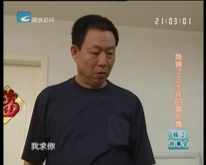 【瓯江故事会】隐瞒了三十年的婚外情(下)