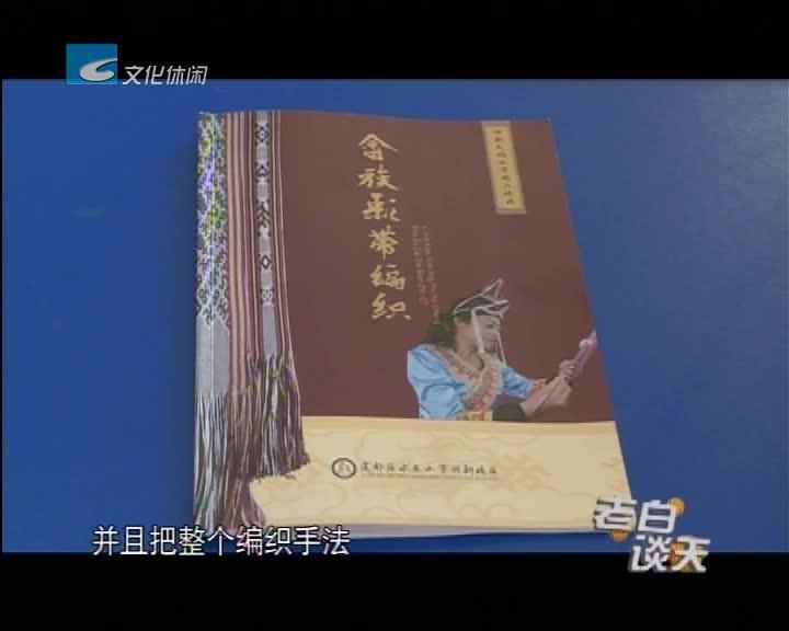 三月三 我市首部畲族彩带编织教程出版