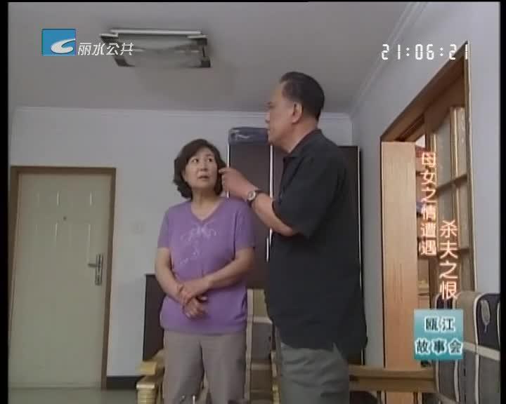 【瓯江故事会】母女之情遭遇杀夫之恨