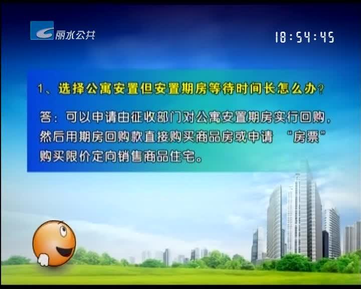 市区城中村改造征迁百问小博士(1、2)